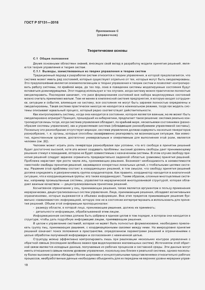 ГОСТ Р 57131-2016. Страница 22