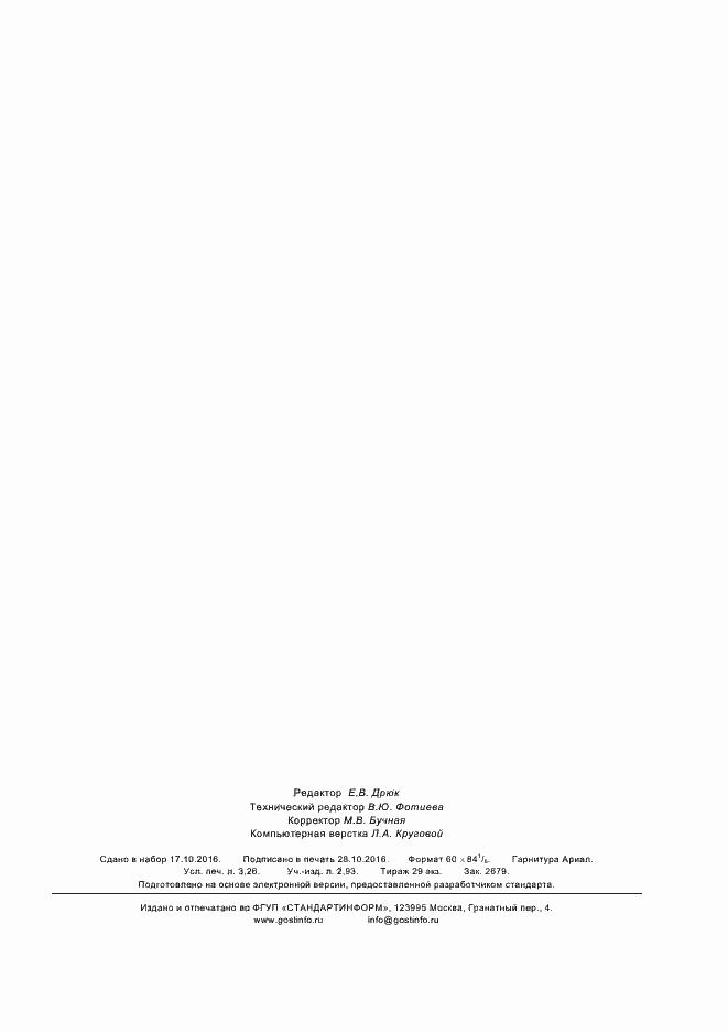 ГОСТ Р 57131-2016. Страница 27