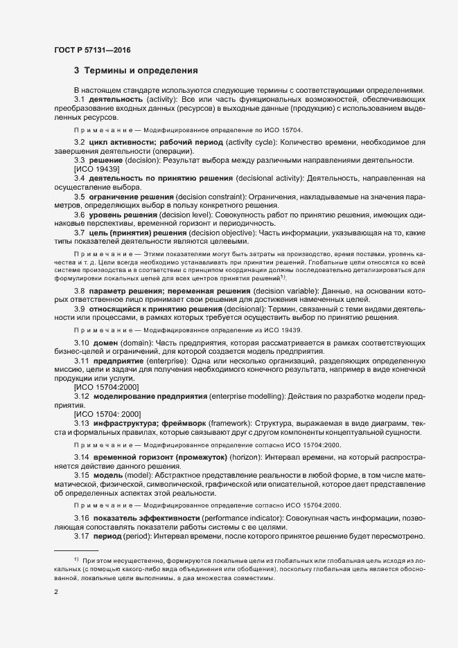 ГОСТ Р 57131-2016. Страница 6