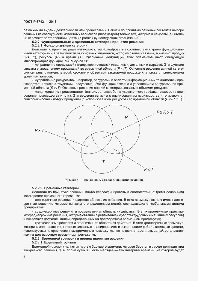 ГОСТ Р 57131-2016. Страница 8