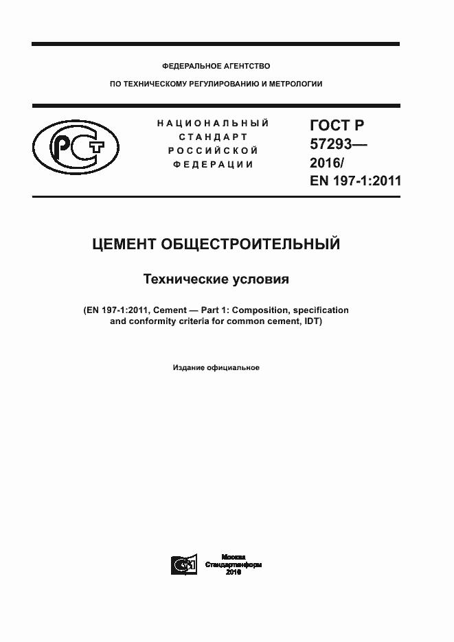 ГОСТ Р 57293-2016. Страница 1