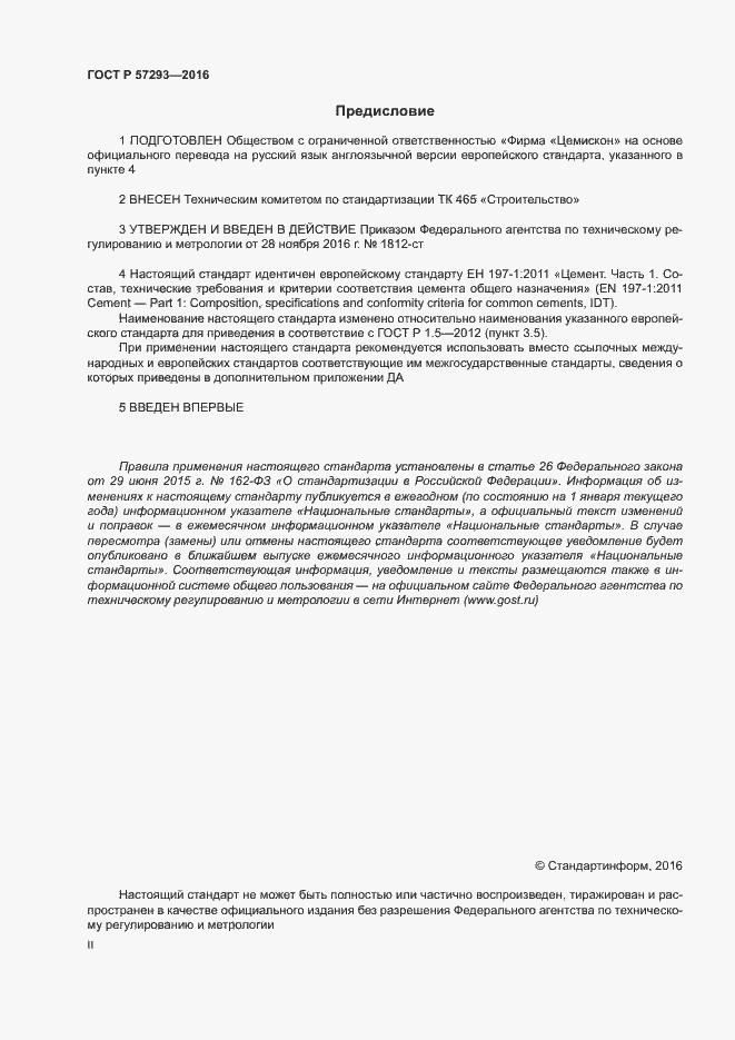 ГОСТ Р 57293-2016. Страница 2
