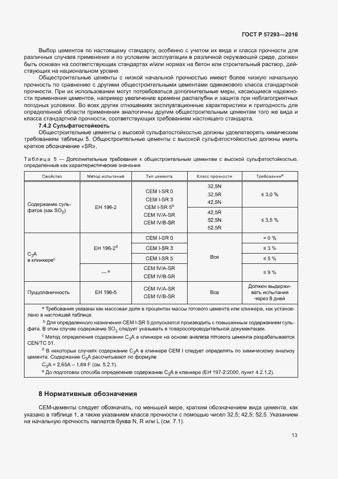 ГОСТ Р 57293-2016. Страница 16