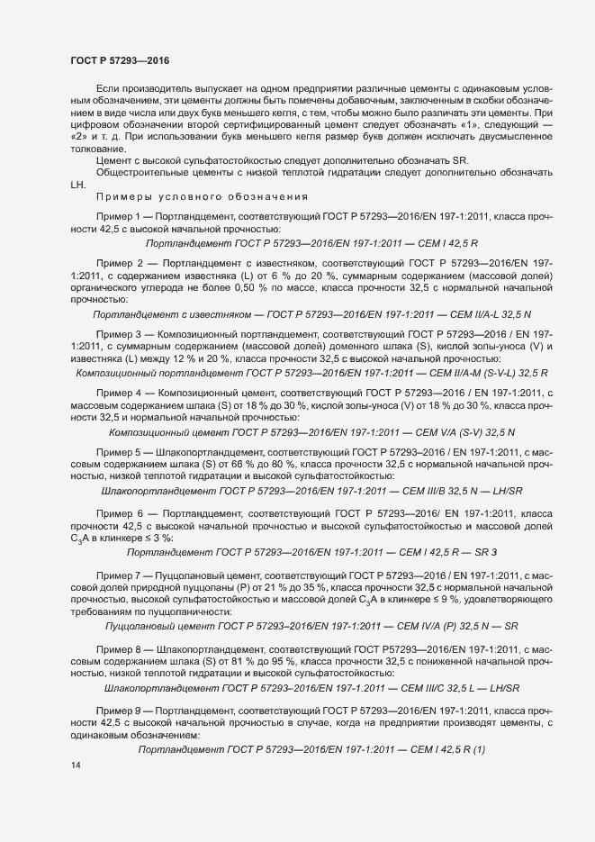 ГОСТ Р 57293-2016. Страница 17