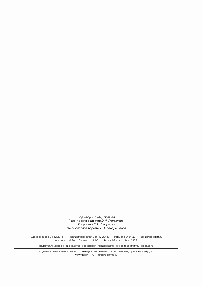 ГОСТ Р 57293-2016. Страница 26