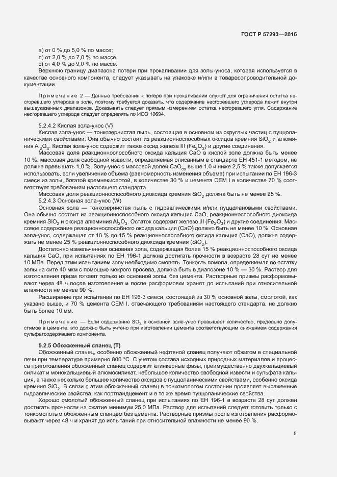 ГОСТ Р 57293-2016. Страница 8
