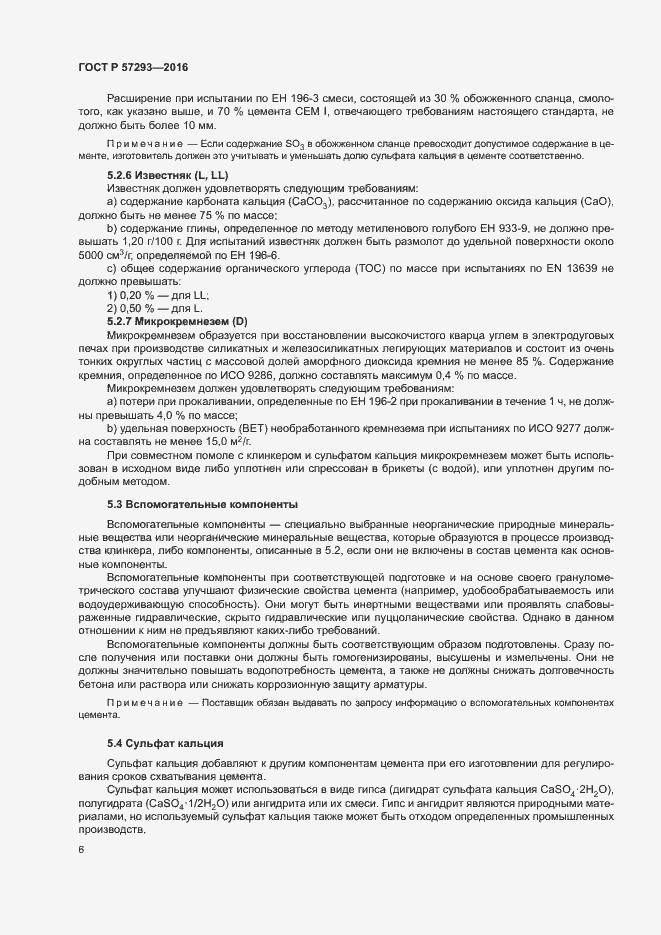 ГОСТ Р 57293-2016. Страница 9