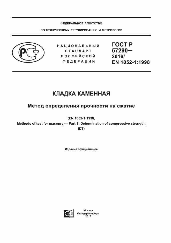 ГОСТ Р 57290-2016. Страница 1