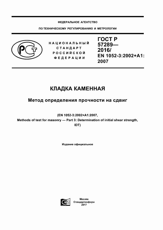 ГОСТ Р 57289-2016. Страница 1
