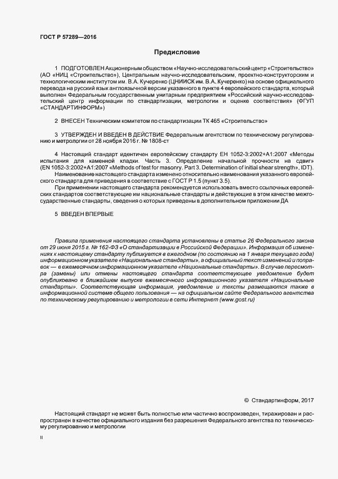 ГОСТ Р 57289-2016. Страница 2