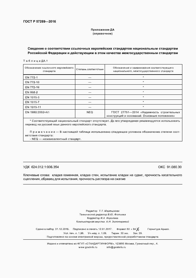 ГОСТ Р 57289-2016. Страница 15