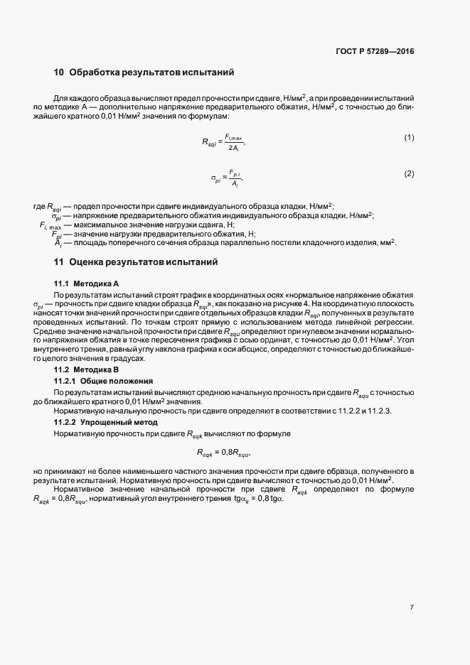ГОСТ Р 57289-2016. Страница 10