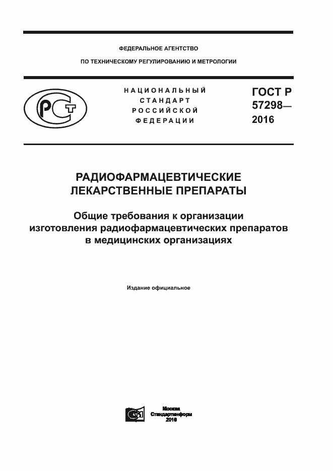 ГОСТ Р 57298-2016. Страница 1
