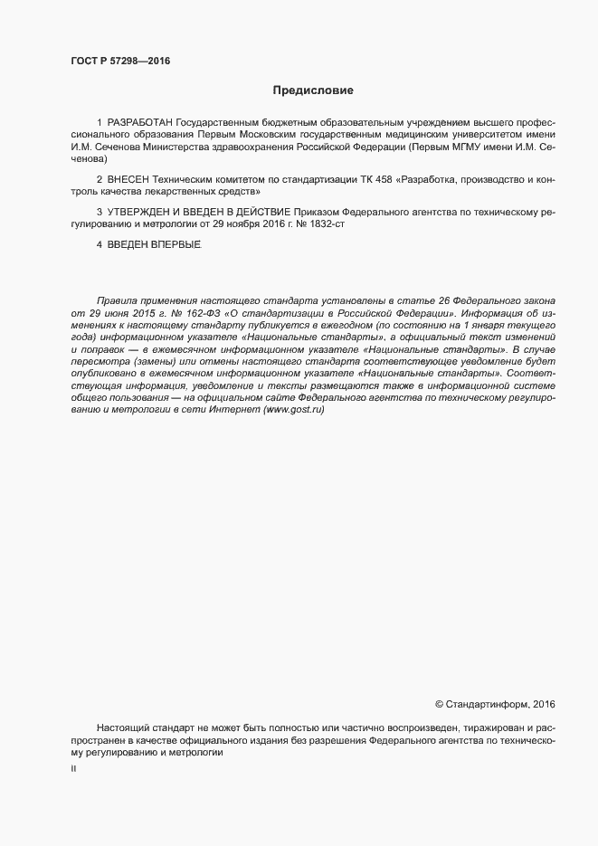 ГОСТ Р 57298-2016. Страница 2