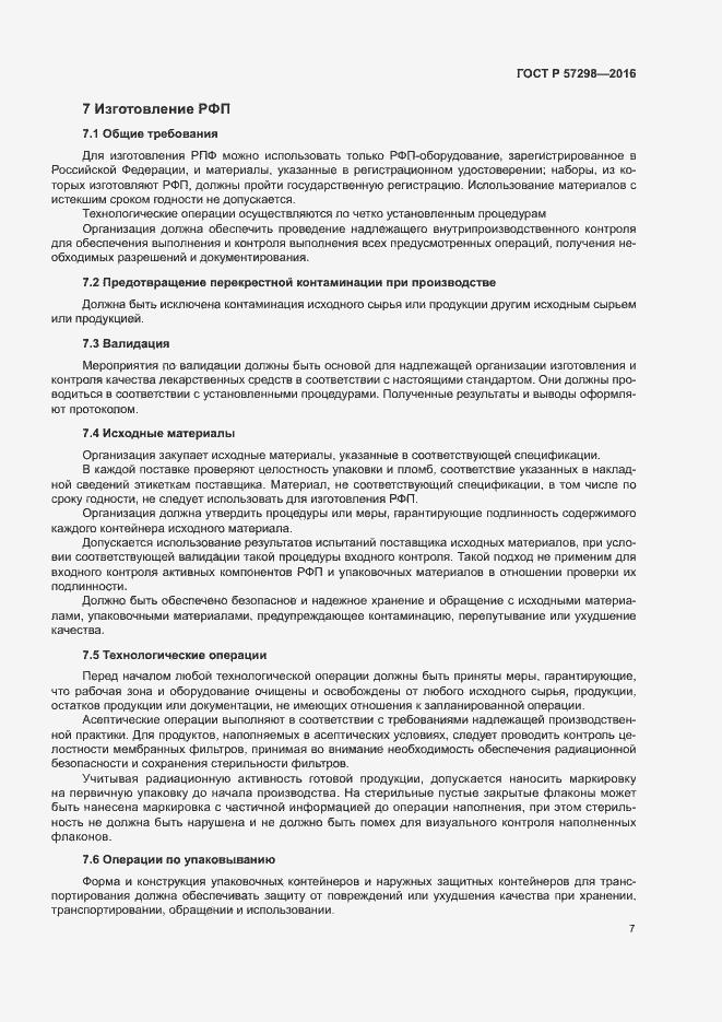 ГОСТ Р 57298-2016. Страница 11