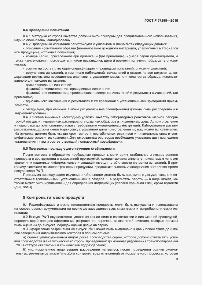ГОСТ Р 57298-2016. Страница 13