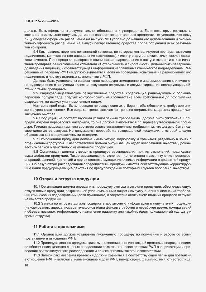 ГОСТ Р 57298-2016. Страница 14