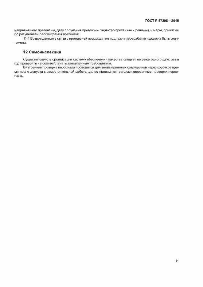 ГОСТ Р 57298-2016. Страница 15