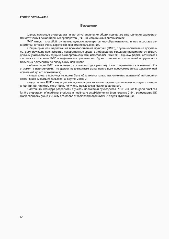 ГОСТ Р 57298-2016. Страница 4