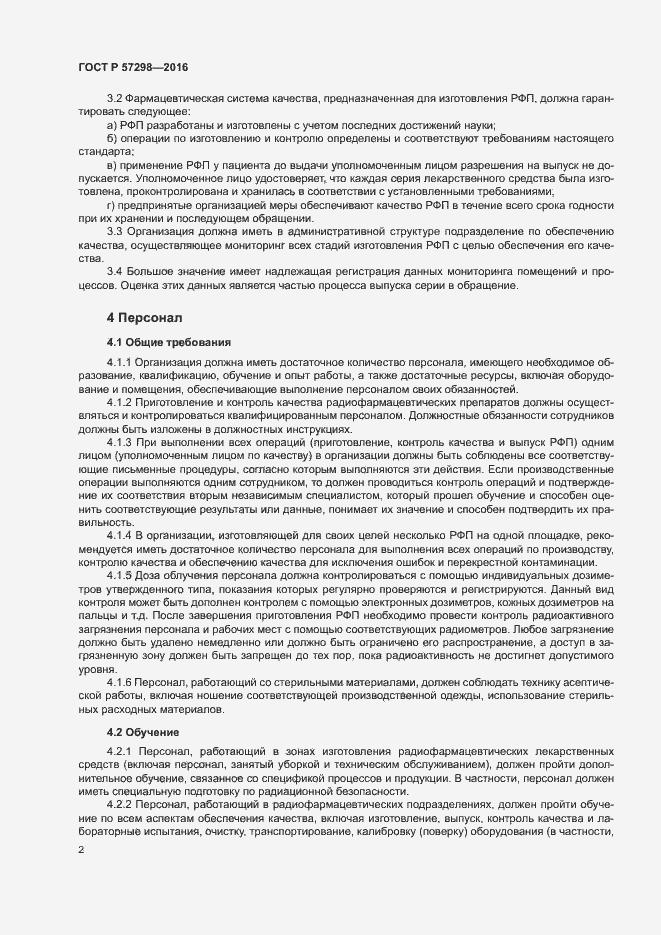 ГОСТ Р 57298-2016. Страница 6