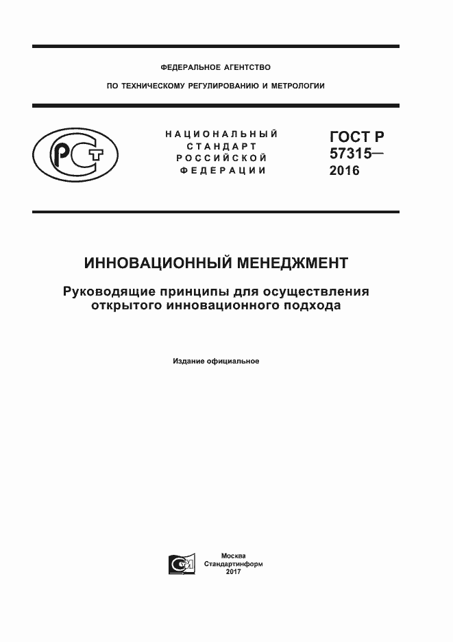 ГОСТ Р 57315-2016. Страница 1