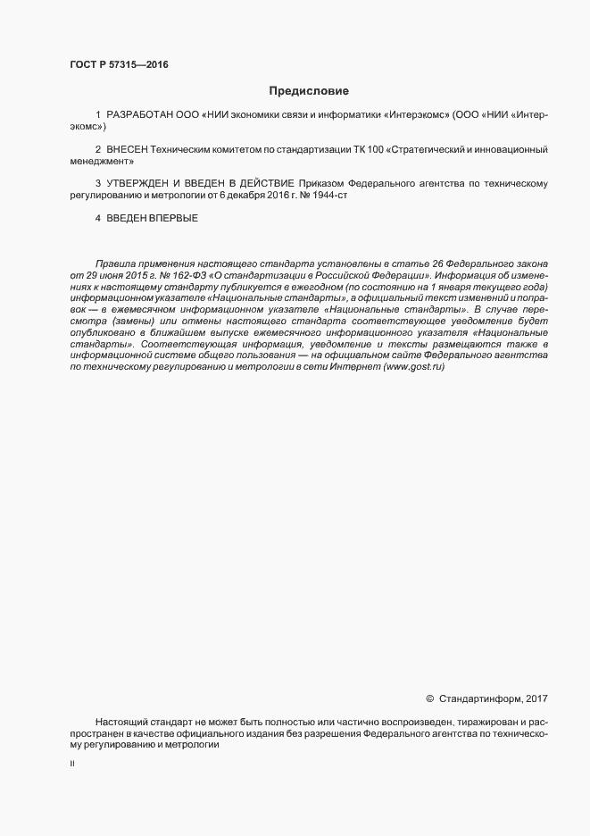 ГОСТ Р 57315-2016. Страница 2