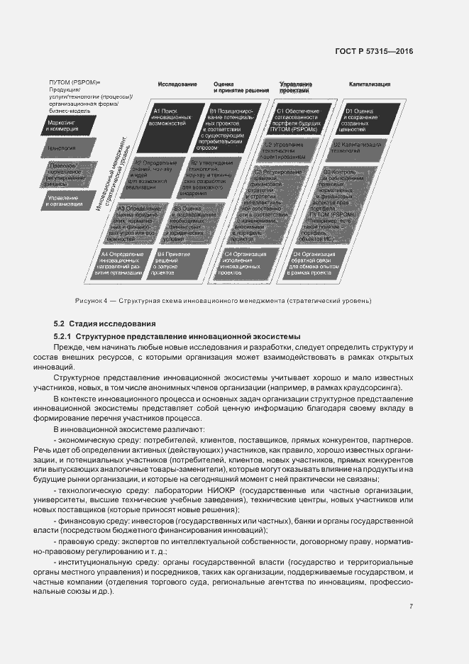 ГОСТ Р 57315-2016. Страница 12