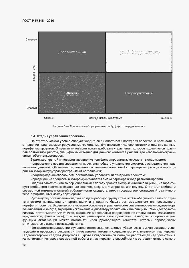 ГОСТ Р 57315-2016. Страница 15