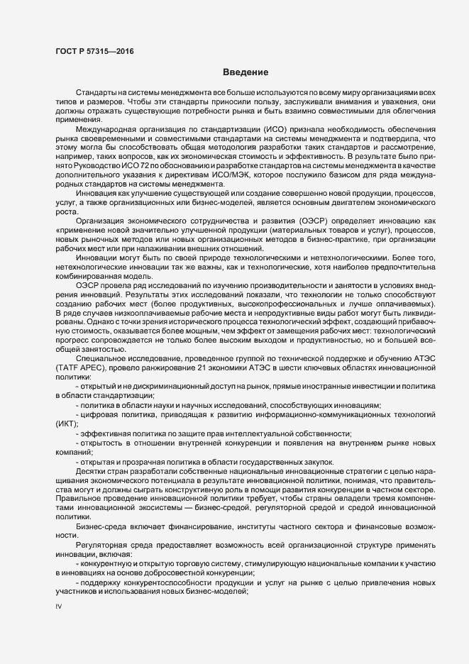 ГОСТ Р 57315-2016. Страница 4