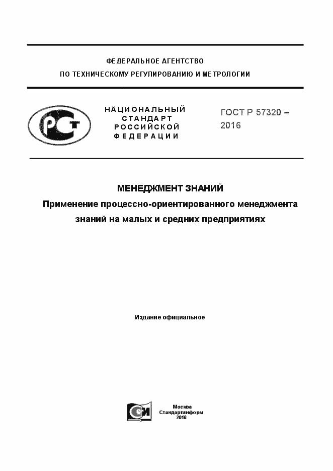 ГОСТ Р 57320-2016. Страница 1