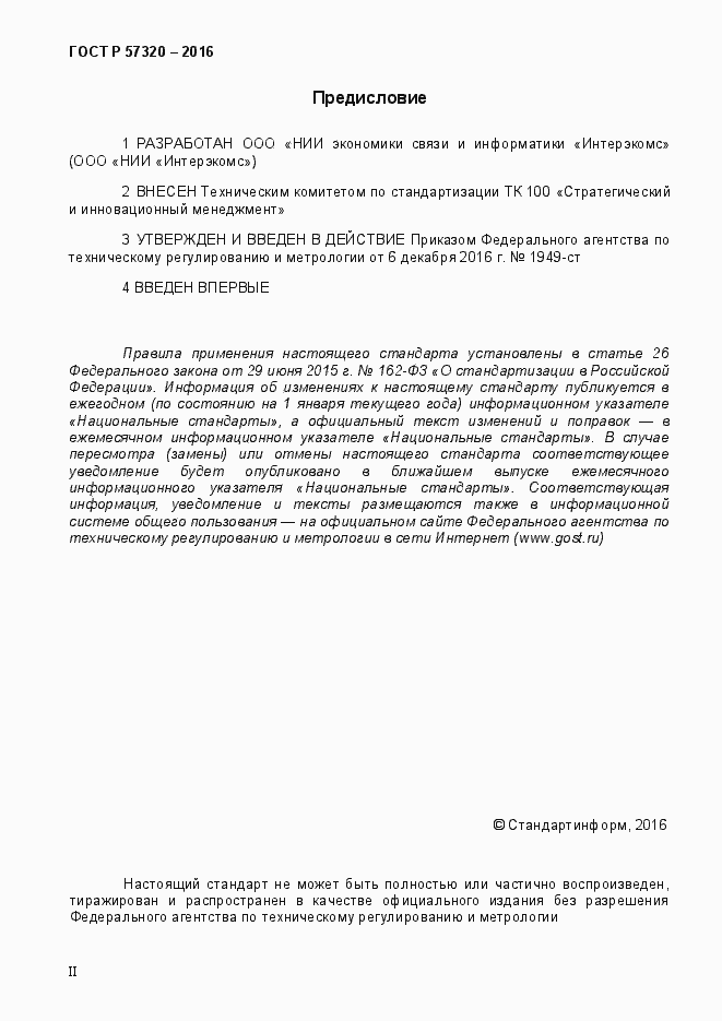 ГОСТ Р 57320-2016. Страница 2