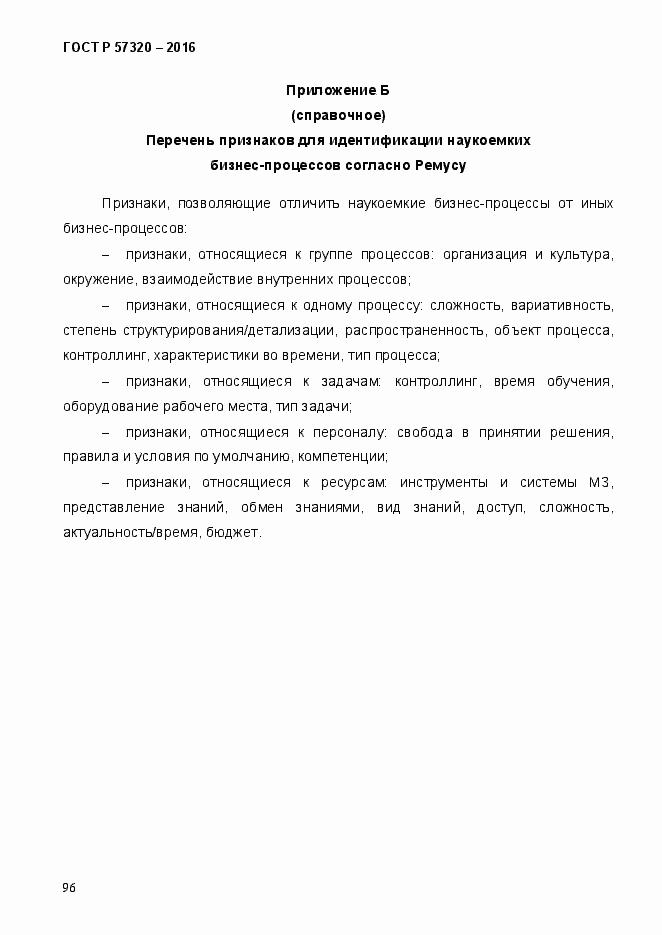 ГОСТ Р 57320-2016. Страница 102