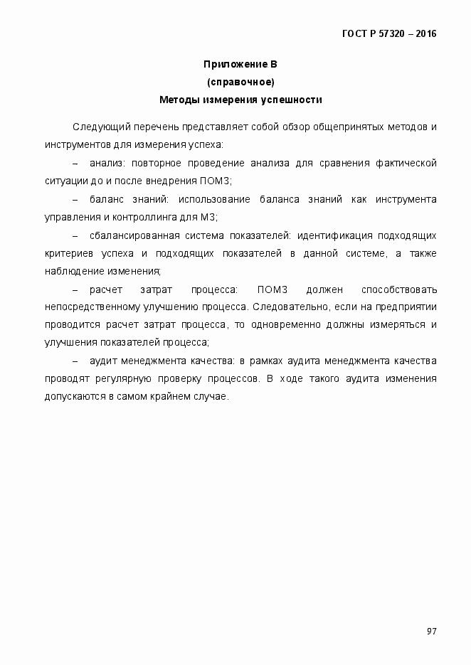 ГОСТ Р 57320-2016. Страница 103