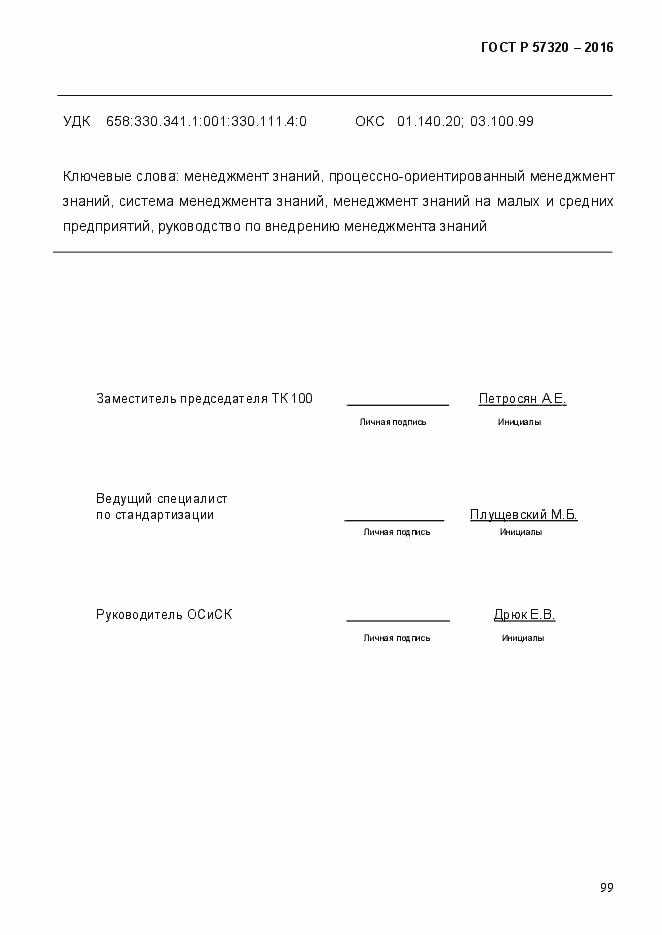 ГОСТ Р 57320-2016. Страница 105