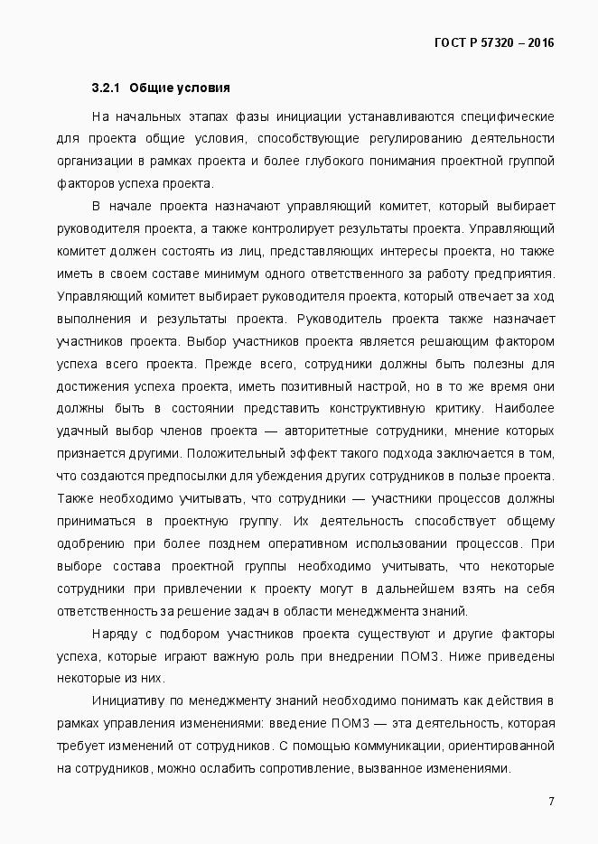 ГОСТ Р 57320-2016. Страница 13