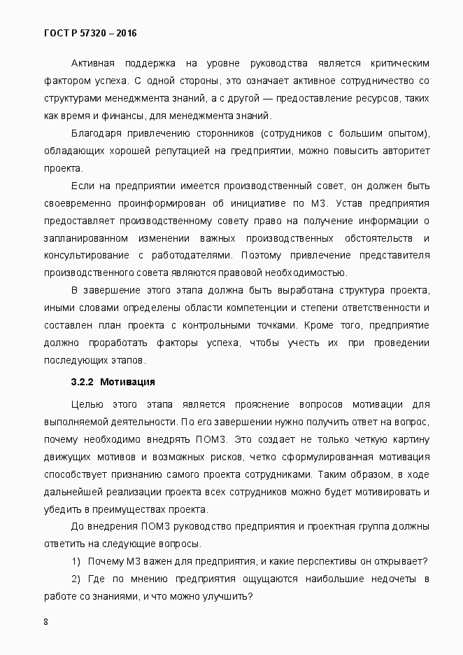 ГОСТ Р 57320-2016. Страница 14