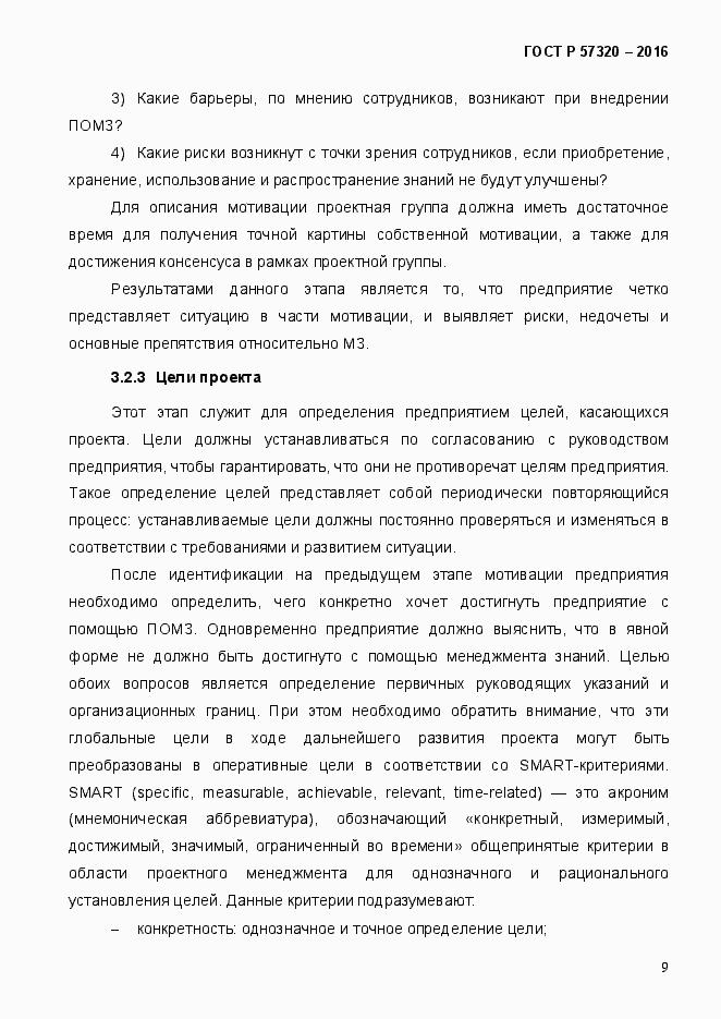 ГОСТ Р 57320-2016. Страница 15