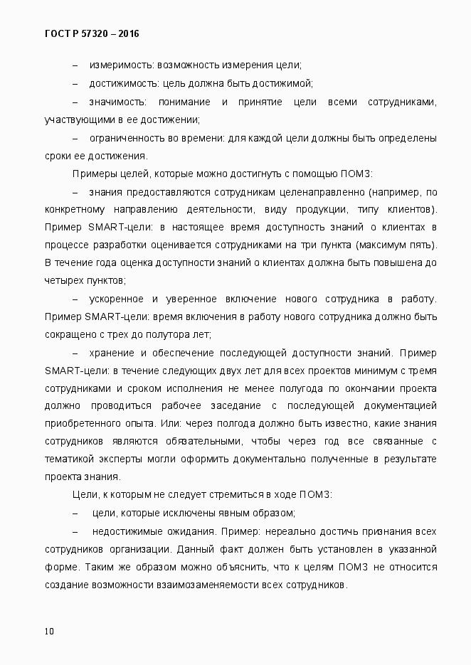 ГОСТ Р 57320-2016. Страница 16