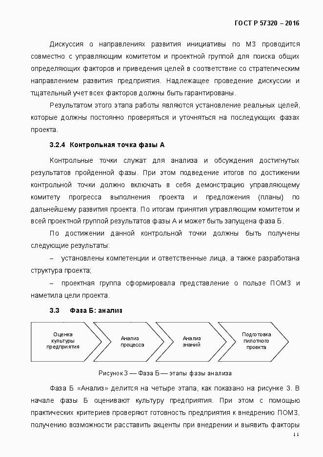 ГОСТ Р 57320-2016. Страница 17