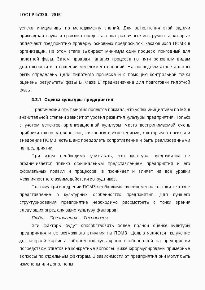 ГОСТ Р 57320-2016. Страница 18