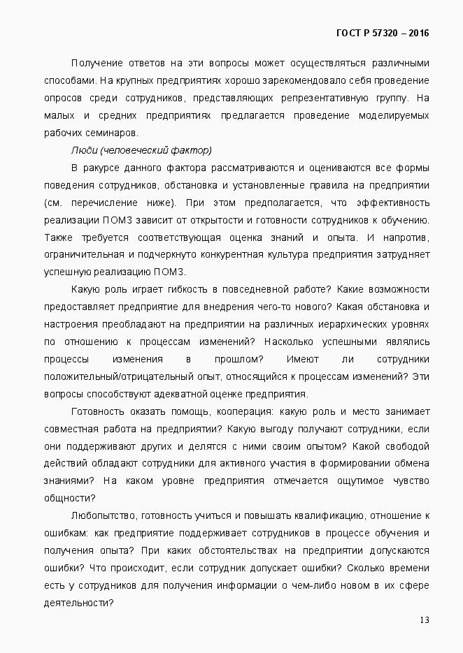 ГОСТ Р 57320-2016. Страница 19