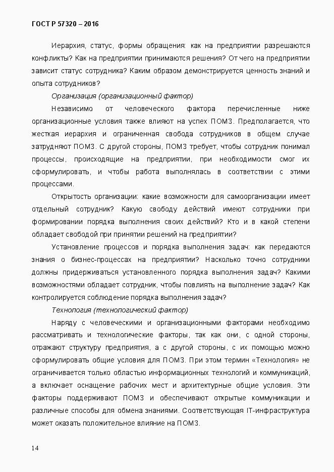 ГОСТ Р 57320-2016. Страница 20