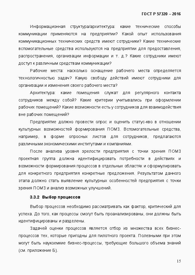 ГОСТ Р 57320-2016. Страница 21