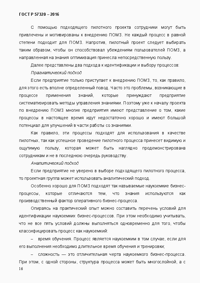 ГОСТ Р 57320-2016. Страница 22