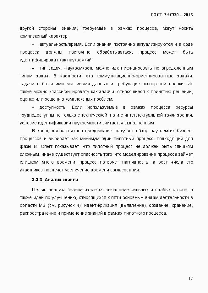 ГОСТ Р 57320-2016. Страница 23