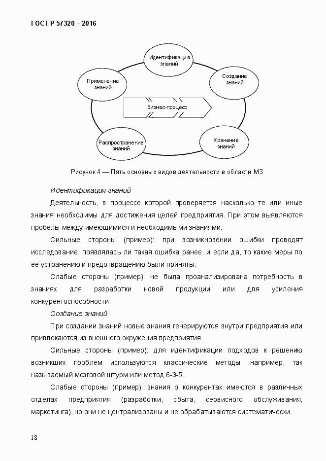 ГОСТ Р 57320-2016. Страница 24