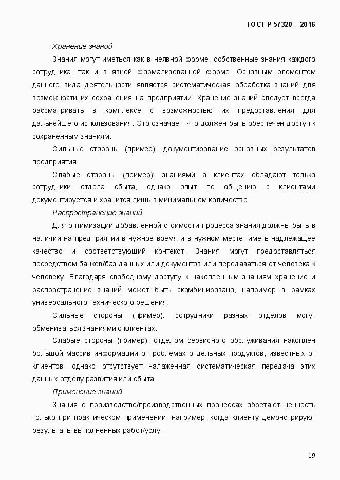 ГОСТ Р 57320-2016. Страница 25