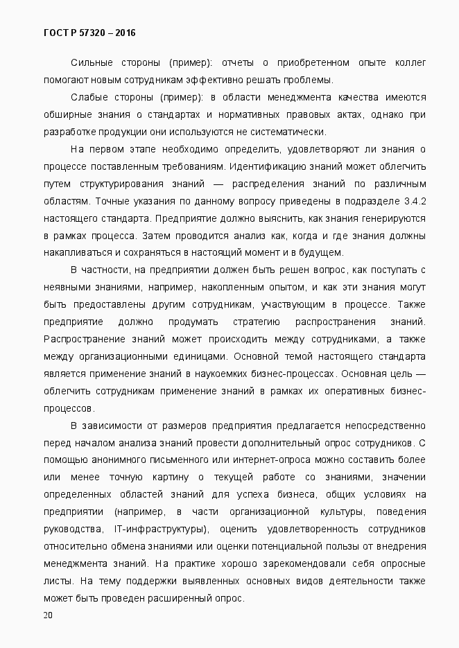 ГОСТ Р 57320-2016. Страница 26