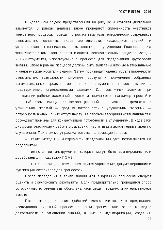 ГОСТ Р 57320-2016. Страница 27