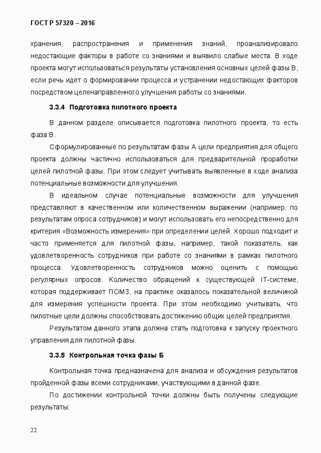 ГОСТ Р 57320-2016. Страница 28